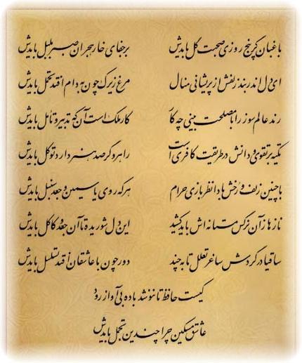 غزل شماره 276 دیوان حافظ که در این جلسه توسط آقای علیزاده مورد شرح و تفسیر قرار گرفت